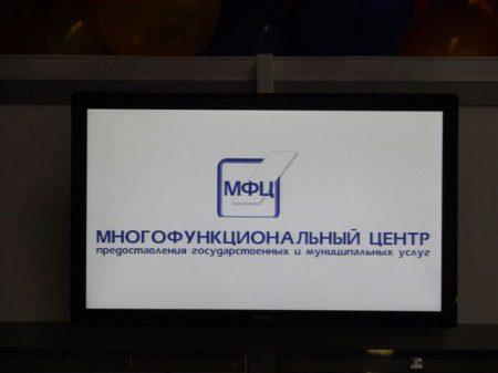 АПК, госуслуги, МФЦ