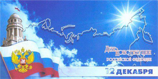 Владимир Путин, Госдума, праздник