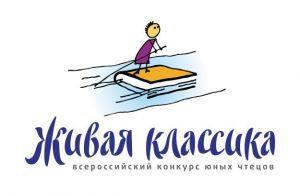 """всероссийский конкурс """"Живая классика"""""""