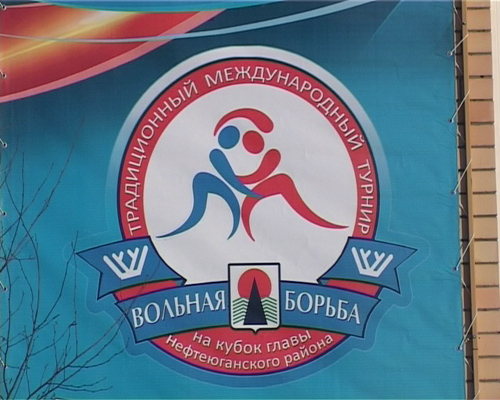 Югра, турнир, Пойковский, вольная борьба, Владимир Семёнов,