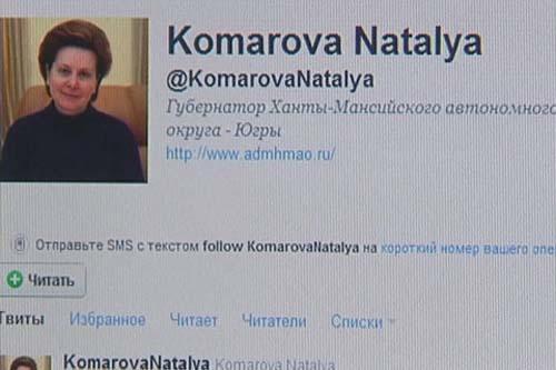 интернет, конкурс, Наталья Комарова, Югра