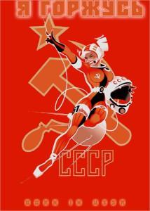 освоение космоса - технологии СССР