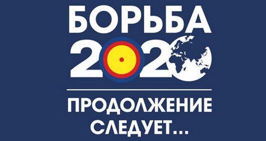 Вольная борьба сохранена в программе олимпиады 2020