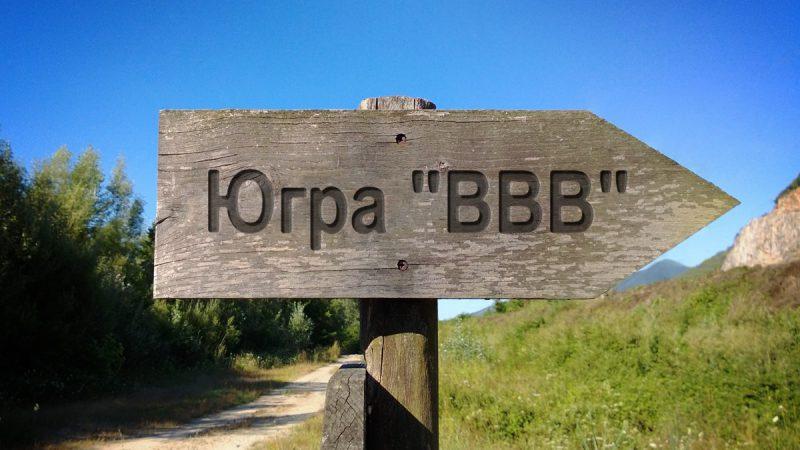 Югре присвоен рейтинг BBB