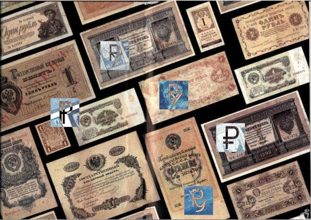 выбор символа для рубля