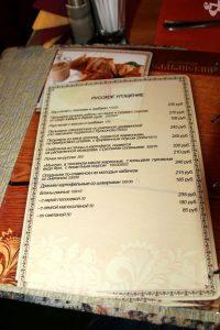 Кострома, меню ресторана