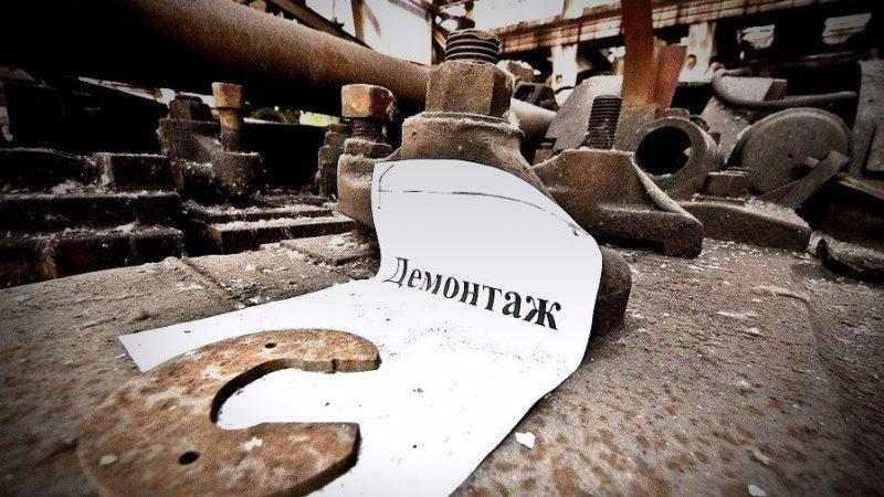 нефть, завод, демонтаж