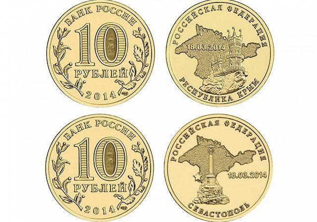 монеты, крым