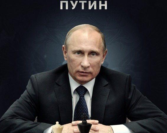 Владимир Путин шахматы