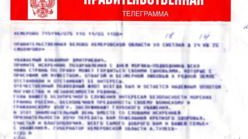 правительственная телеграмма
