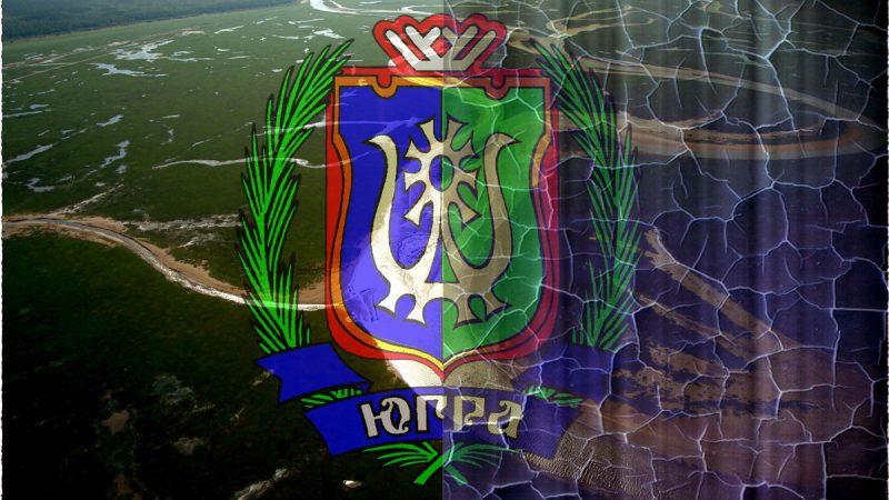 Югра, ХМАО, герб
