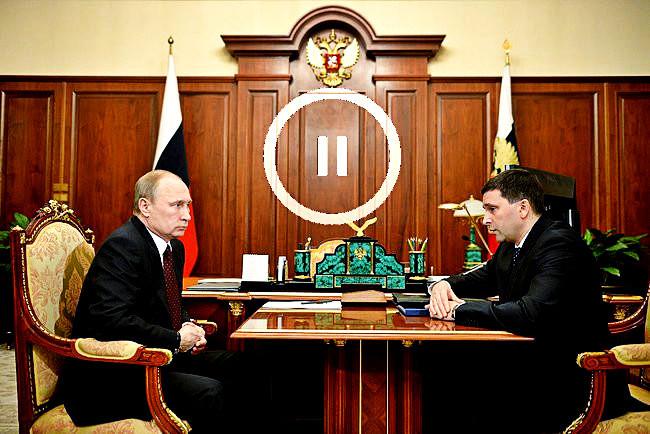 Путин, Кобылкин, пауза