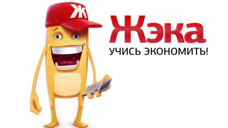 """Онлайн-игра """"ЖЭКА"""" от коммунальщиков покоряет мир"""