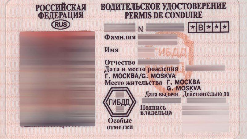 авто, документ, права водительские