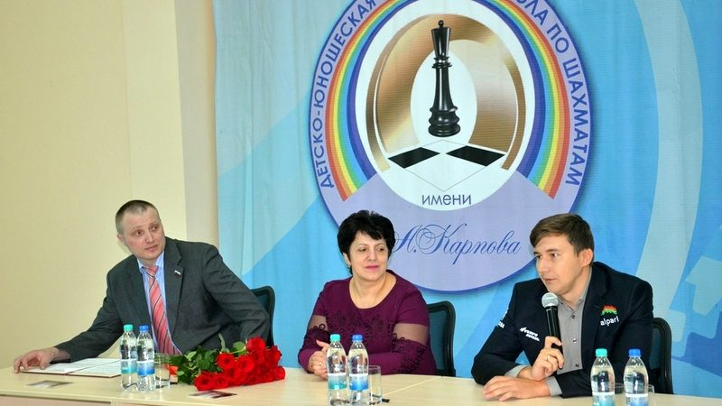 XVIII турнир по шахматам им. А. Карпова