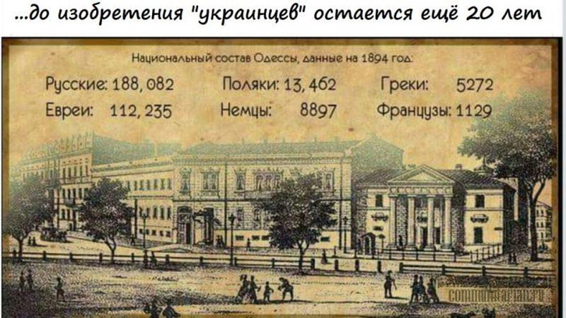 Одесса, национальный состав
