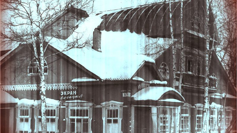 фото, ретро, дом, Ханты-Мансийск