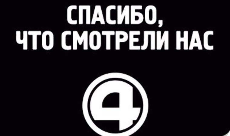 Четвертый канал Екатеринбург