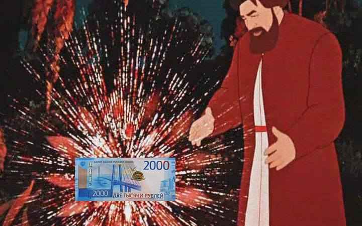 2000 рублей, деньги, аленький цветочек