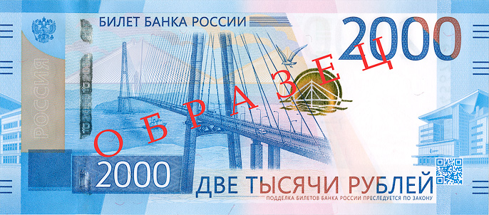 https://upload.wikimedia.org/wikipedia/commons/a/a0/2000_rubles_2017_obverse.jpg