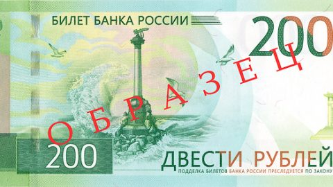 https://upload.wikimedia.org/wikipedia/commons/2/2b/200_rubles_2017_obverse.jpg