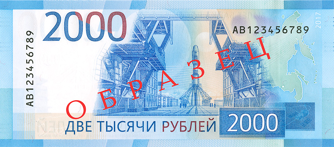 https://upload.wikimedia.org/wikipedia/commons/5/5d/2000_rubles_2017_reverse.jpg