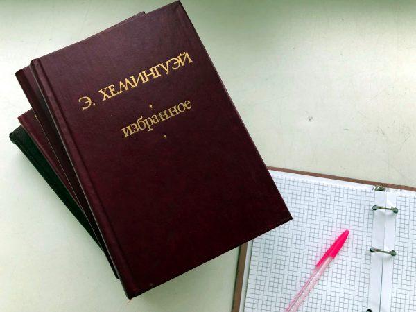 хемингуэй, книга, литература