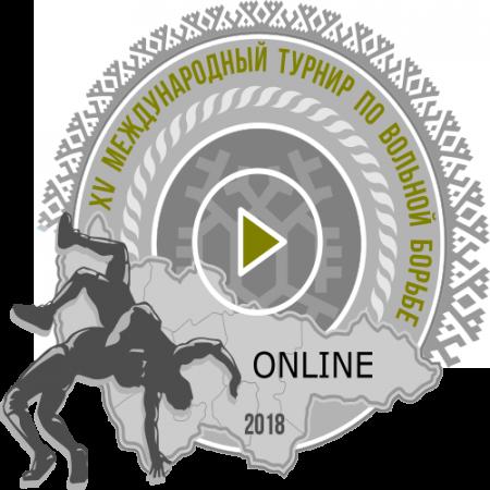 лого борьба 2018