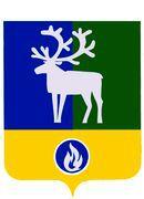 герб Белоярского р-на